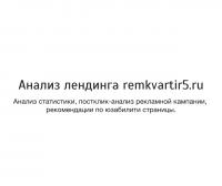 Анализ landing page, рекомендации по увеличению конверсии remkvartir5.ru