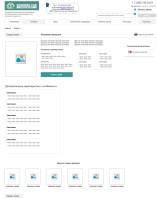 Карточка товара для paintbc.ru (Business Car Refinish)