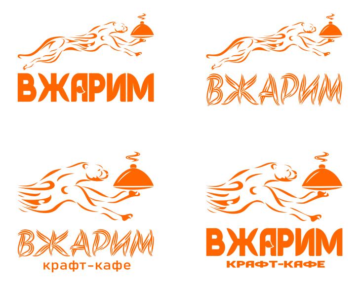 Требуется, разработка логотипа для крафт-кафе «ВЖАРИМ». фото f_3476009977d4ad38.png