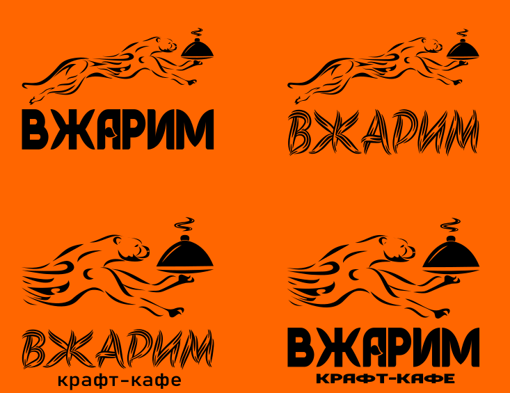 Требуется, разработка логотипа для крафт-кафе «ВЖАРИМ». фото f_4996009978ae30db.png