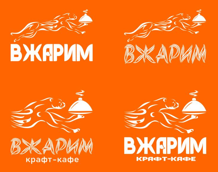 Требуется, разработка логотипа для крафт-кафе «ВЖАРИМ». фото f_709600997bed8fae.png
