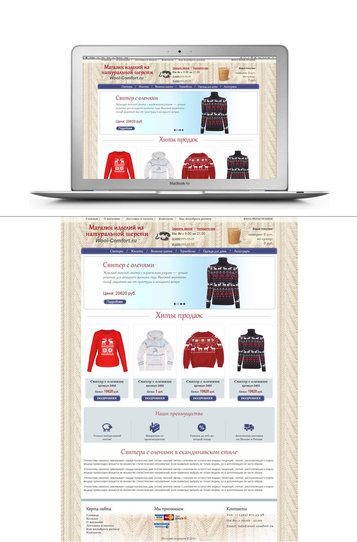 Интернет магазин изделий из шерсти Wool-comfort