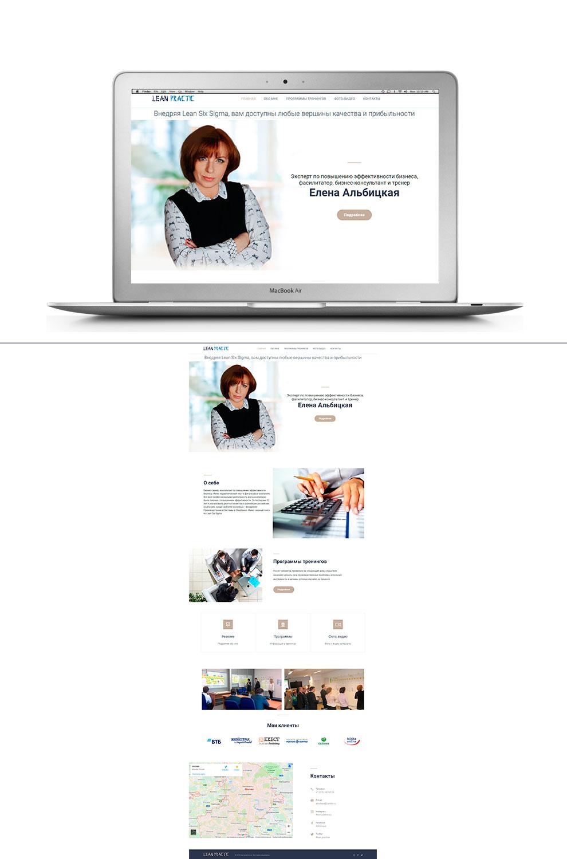 Сайт-визитка бизнес-консультанта Елены Альбицкой