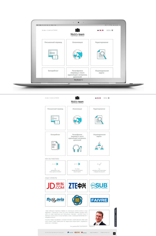 Сайт визитка студии перевода и локализации