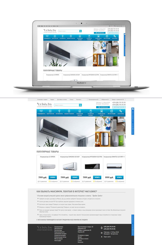 Интернет магазин климатической техники Celsiy.by