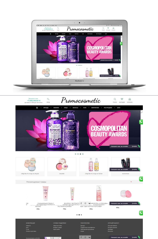 Интернет магазин косметики Promocosmetic