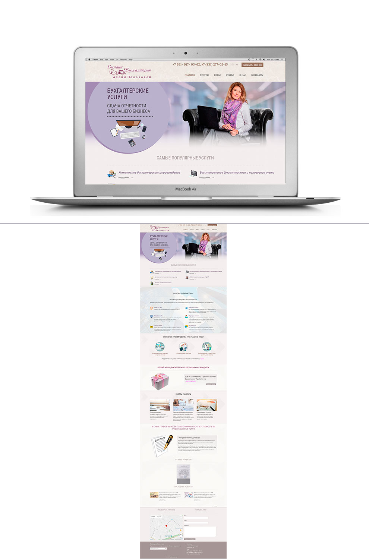 Сайт-визитка бухгалтерии Алены Полозовой