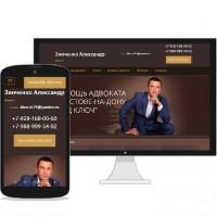 Сайт визитка адвоката А.Зинченко