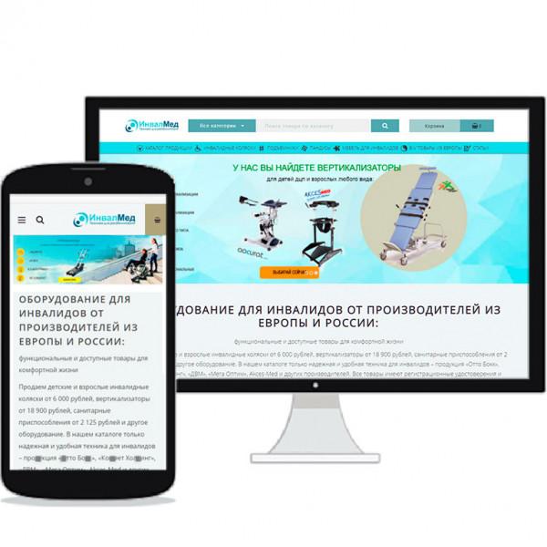 Интернет-магазин по продаже технике по реабилитации