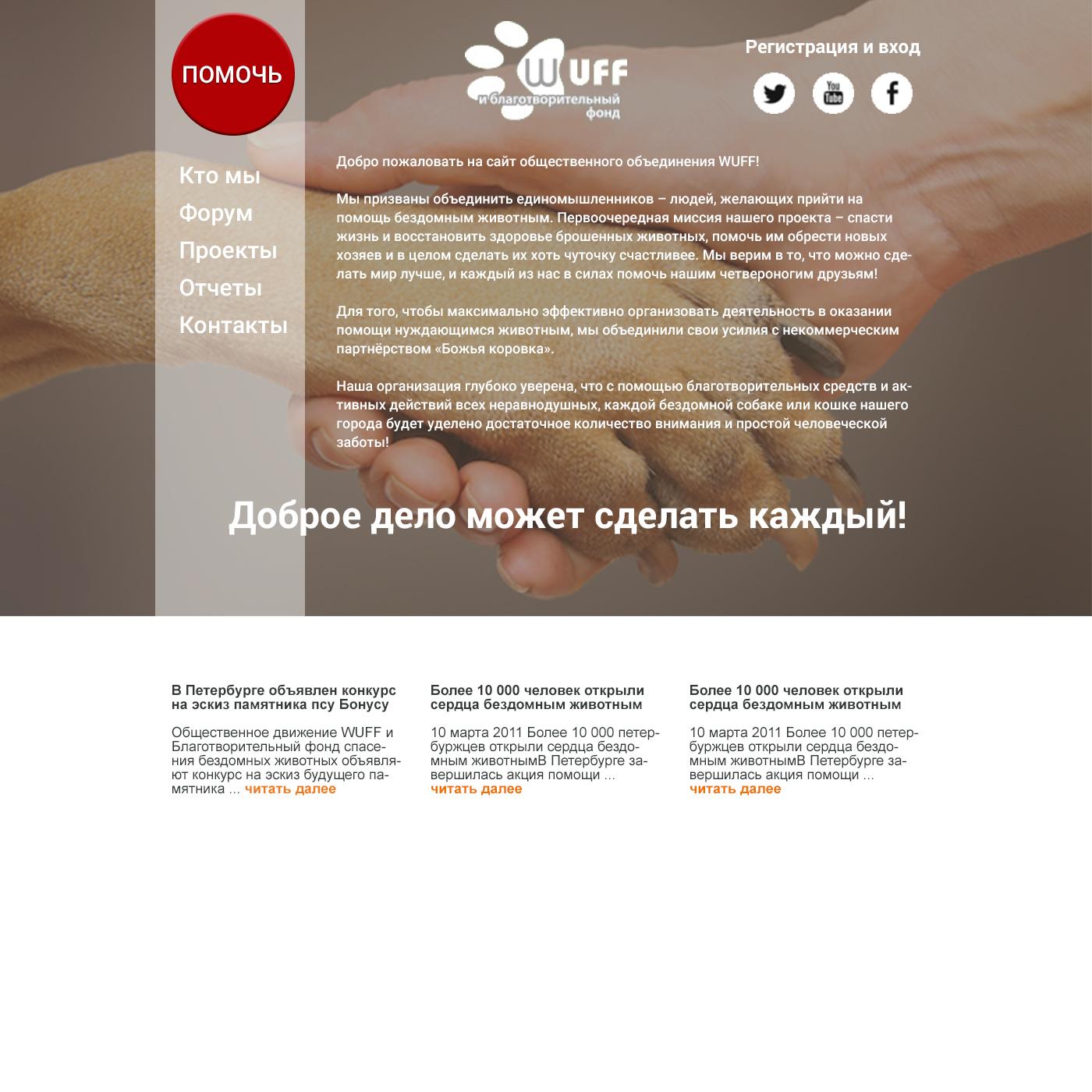 Требуется разработать дизайн сайта помощи бездомным животным фото f_521587a2a336d863.jpg
