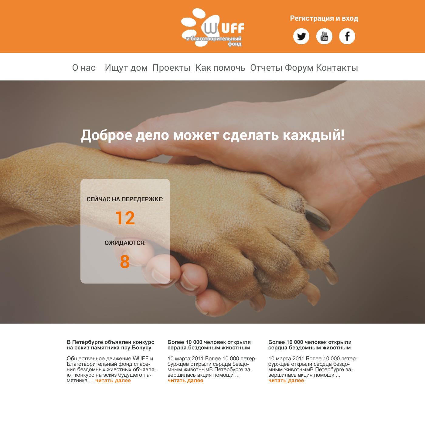 Требуется разработать дизайн сайта помощи бездомным животным фото f_63058789d5d16d55.jpg