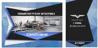 """Комплексное SMM продвижение СТО """"Мастеркарс"""": ВКонтакте и Фейсбук"""