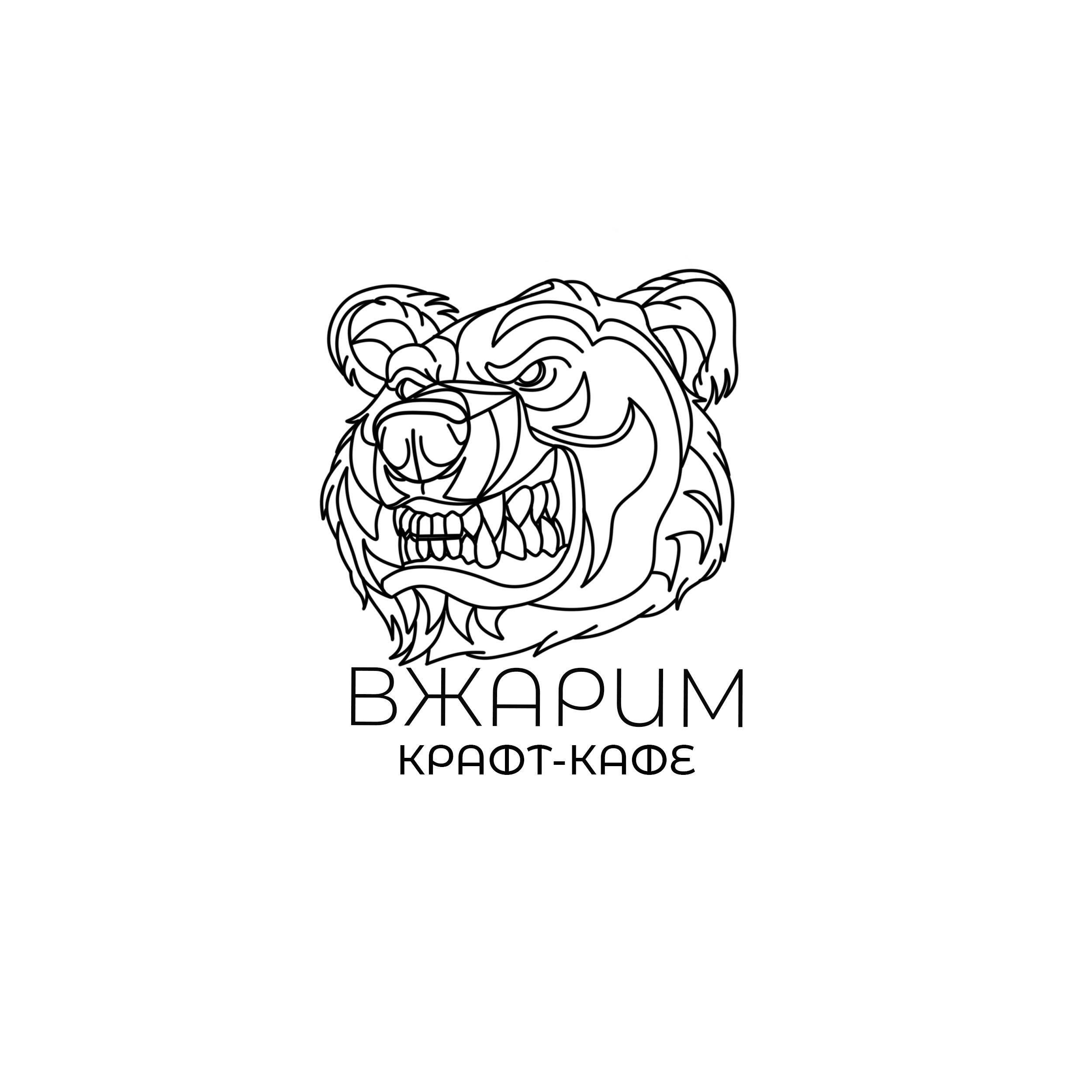 Требуется, разработка логотипа для крафт-кафе «ВЖАРИМ». фото f_07360085f582211d.png