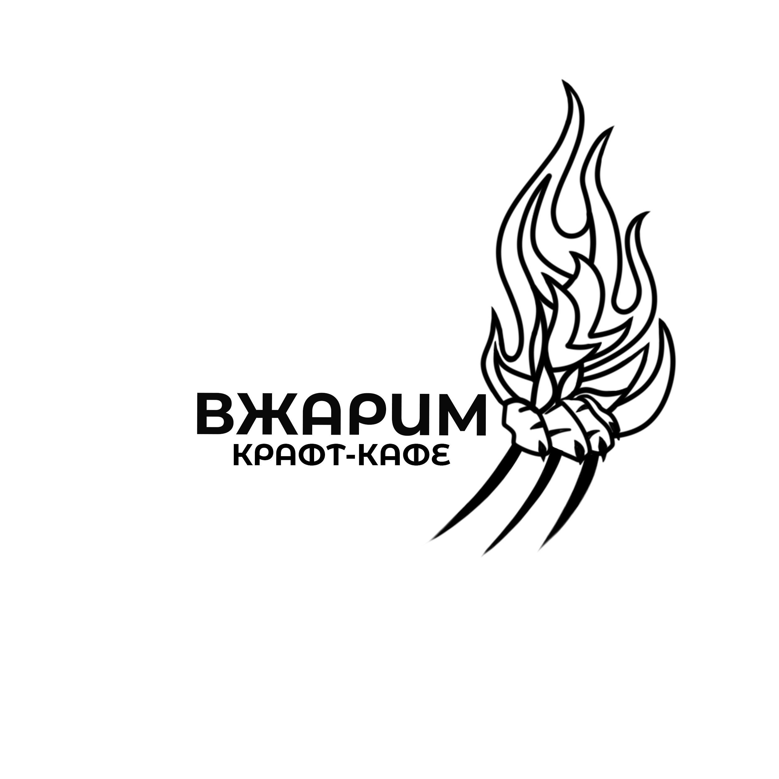 Требуется, разработка логотипа для крафт-кафе «ВЖАРИМ». фото f_19260085f493b22e.png
