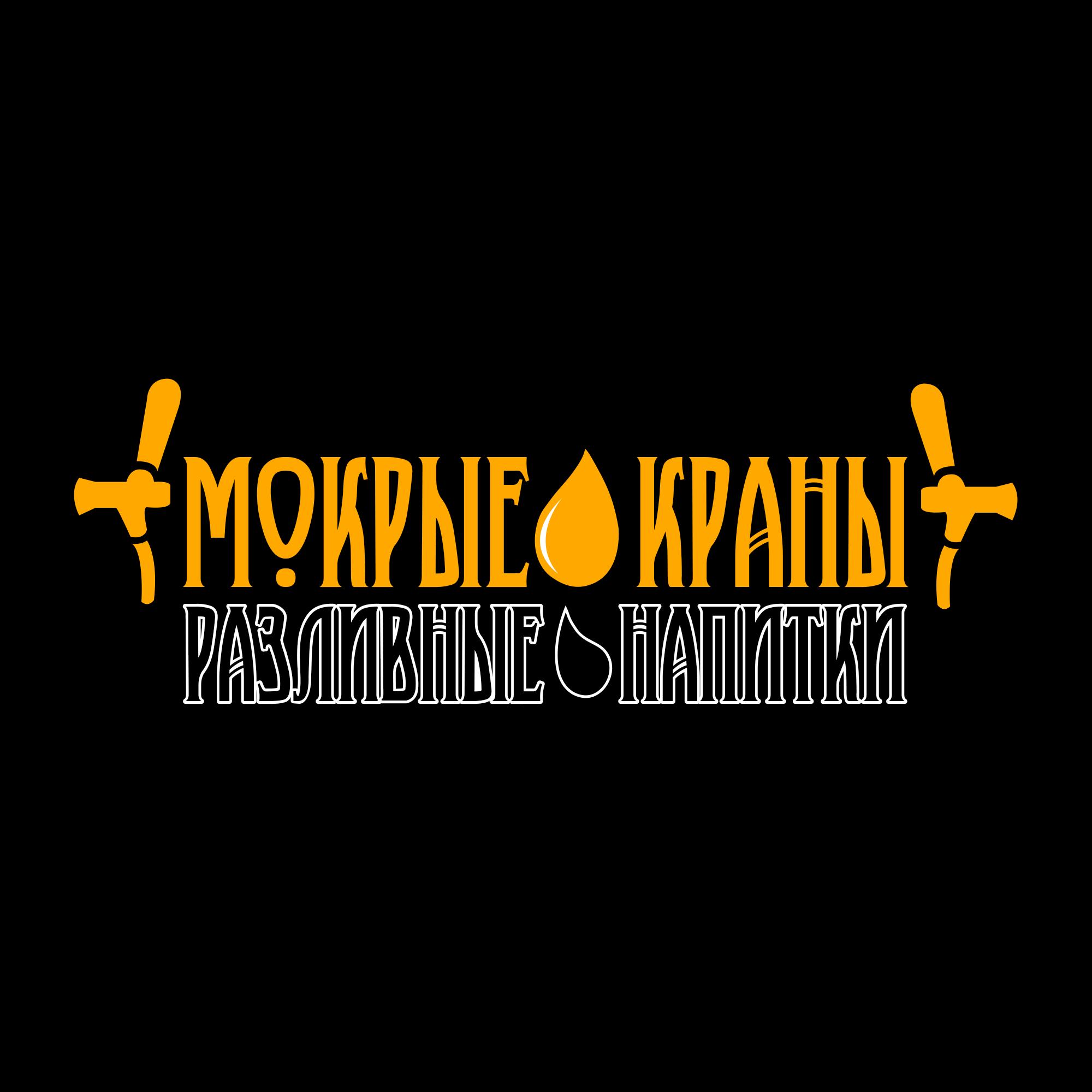 Вывеска/логотип для пивного магазина фото f_22660283da5972b0.png
