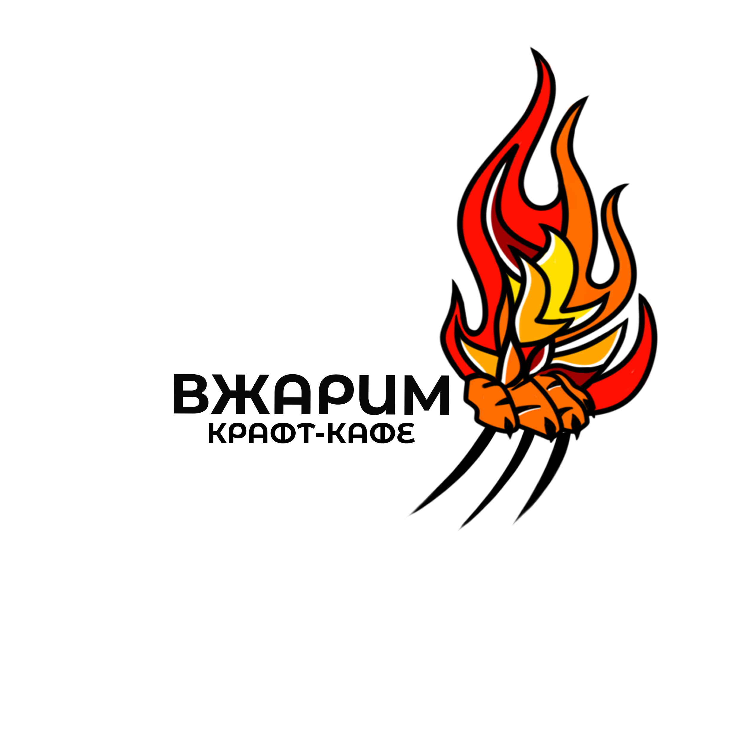 Требуется, разработка логотипа для крафт-кафе «ВЖАРИМ». фото f_32960085f51bf5d1.png