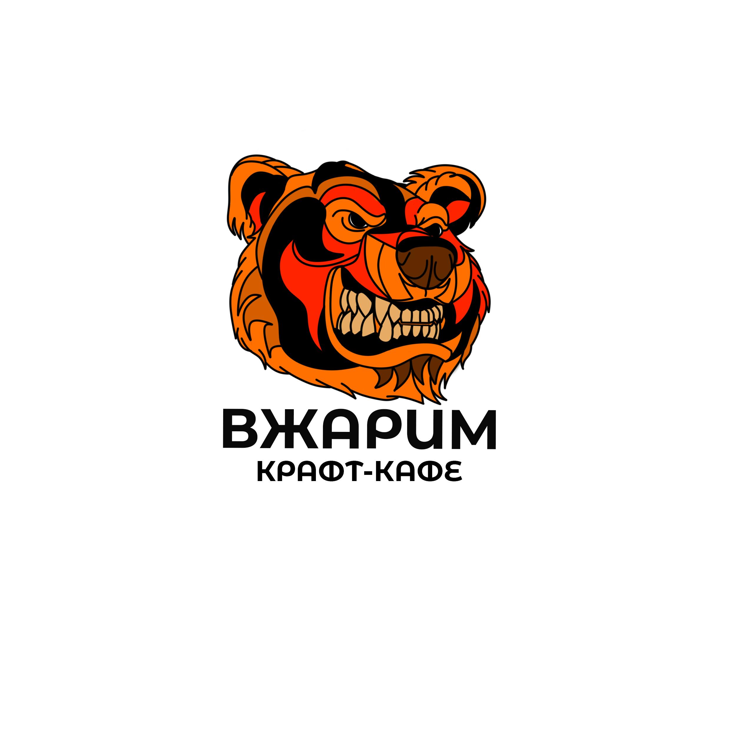 Требуется, разработка логотипа для крафт-кафе «ВЖАРИМ». фото f_41760085d4286ad4.png