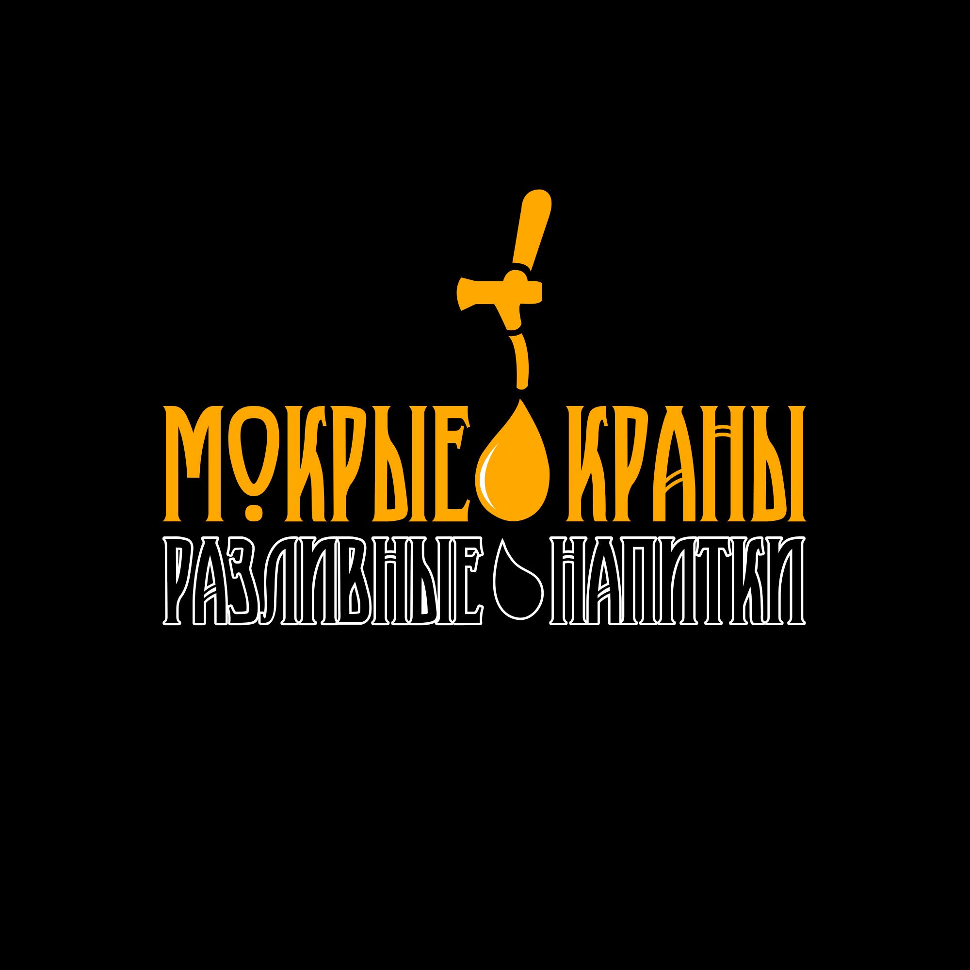 Вывеска/логотип для пивного магазина фото f_60160283d9903c92.jpg