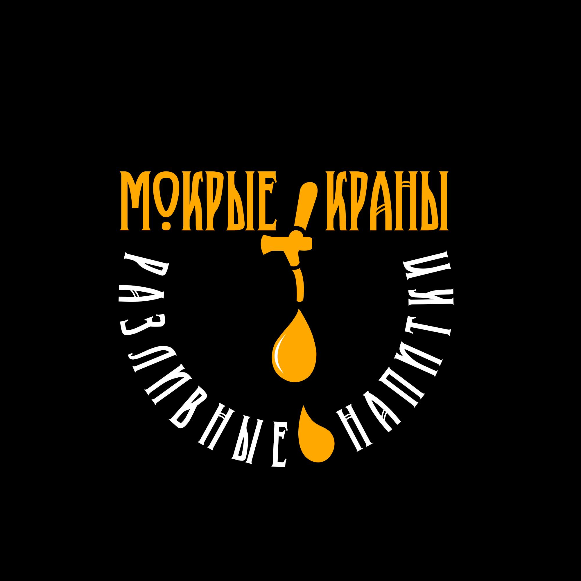Вывеска/логотип для пивного магазина фото f_99660283da1b2395.png