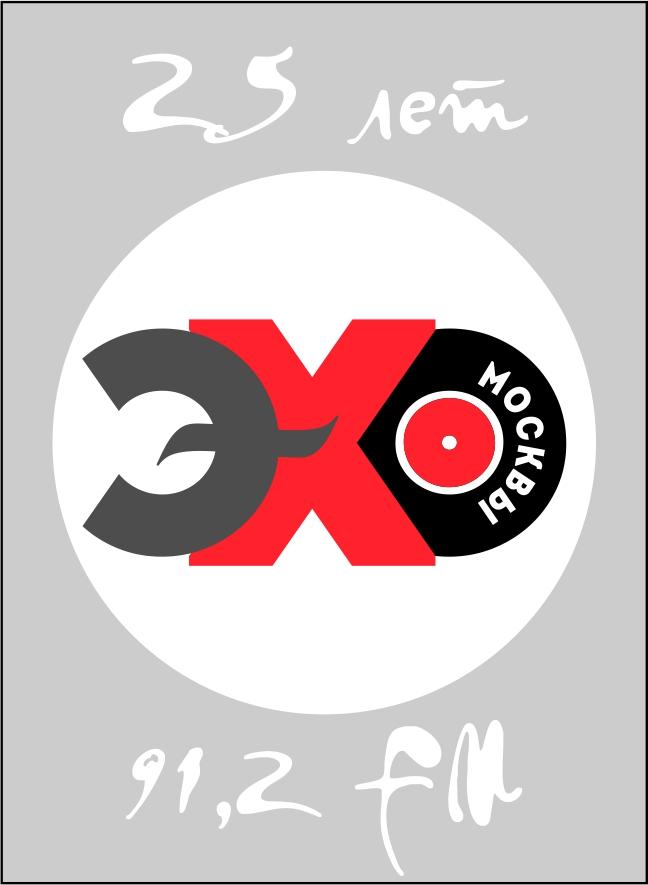 Дизайн логотипа р/с Эхо Москвы. фото f_80756229448812a5.jpg