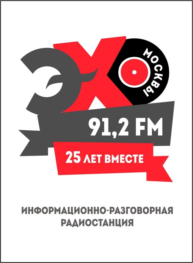 Дизайн логотипа р/с Эхо Москвы. фото f_830562294ce54764.jpg