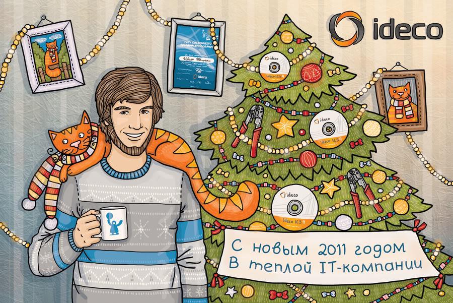 Новогодняя открытка для Ideco