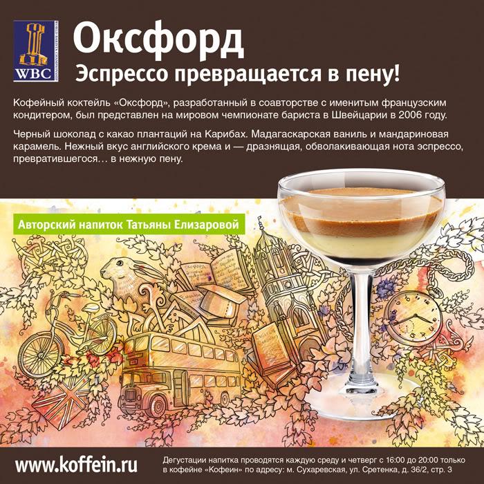 Оксфорд. Кофеин