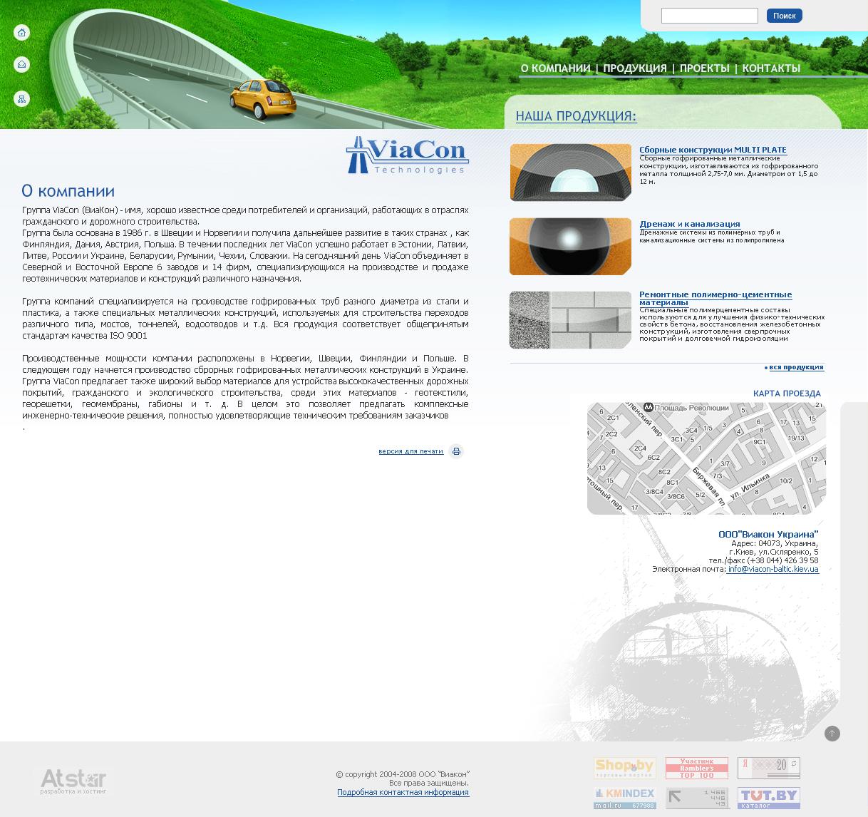 Резиновая верстка сайта