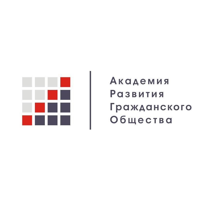 Логотип - Академия Развития Гражданского Общества