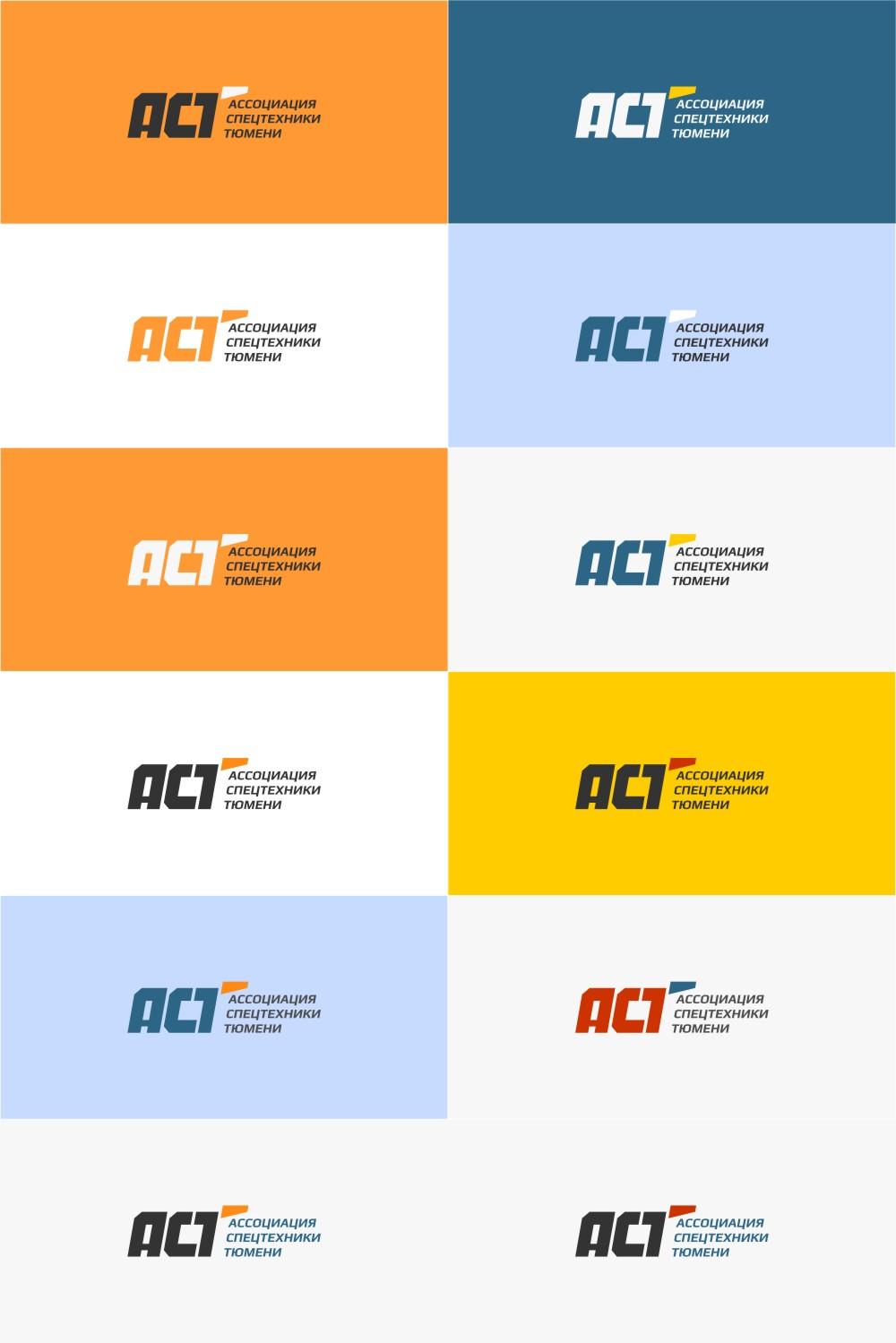 Логотип для Ассоциации спецтехники фото f_700514731726502f.jpg
