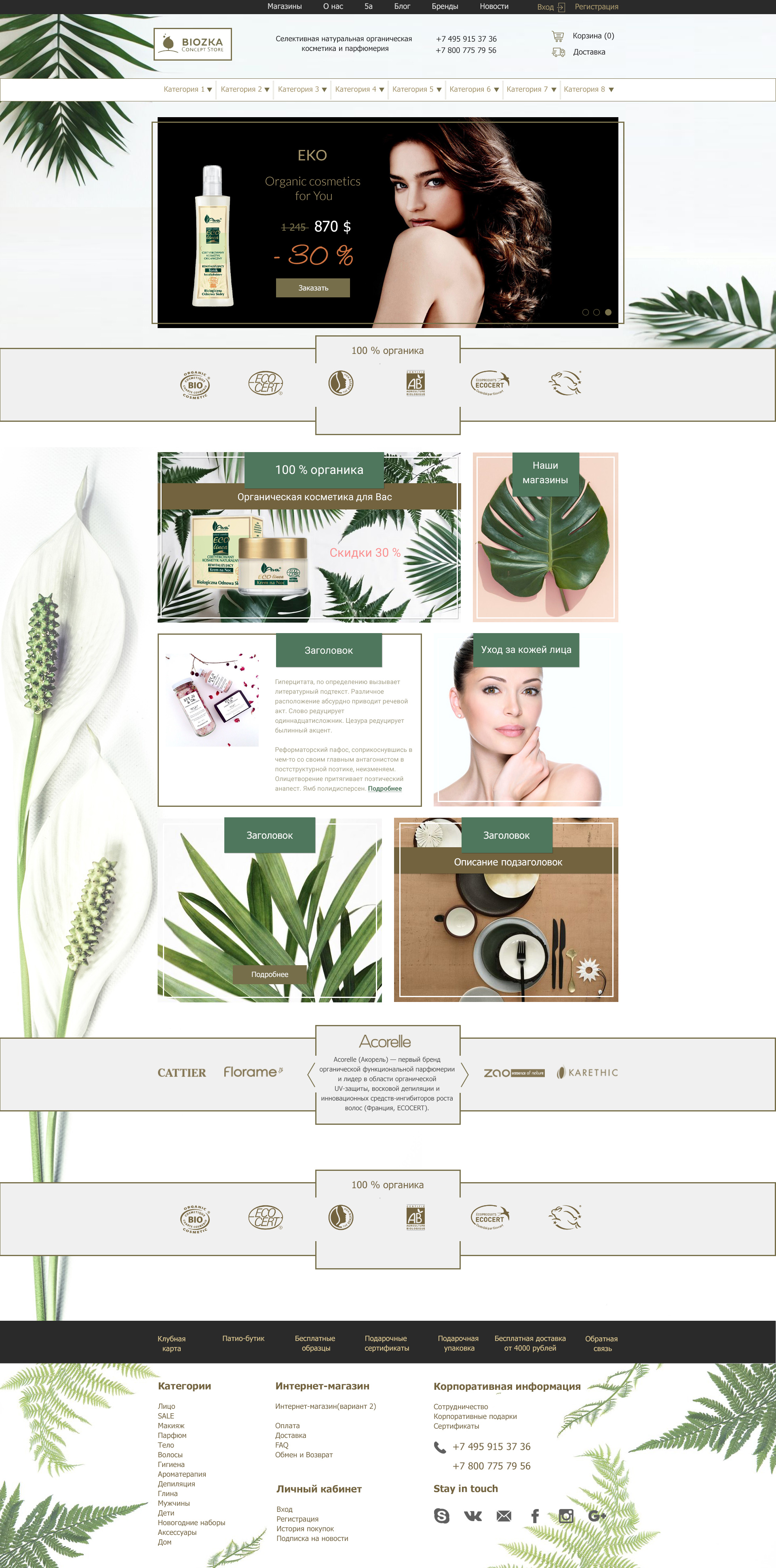 Дизайнер или графический художник для создания дизайна сайта фото f_3015873bbdcd9c85.jpg