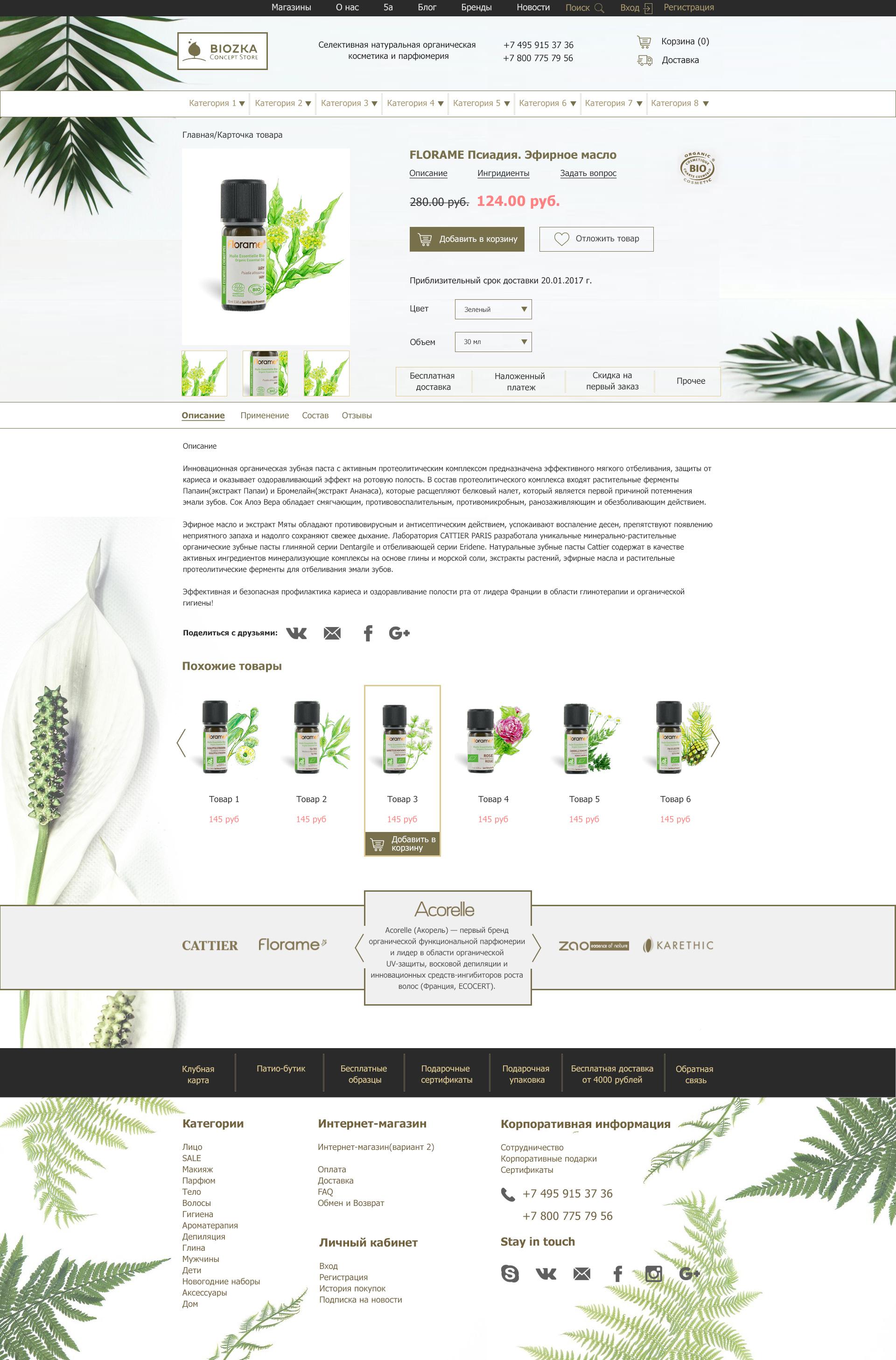 Дизайнер или графический художник для создания дизайна сайта фото f_9835874cf49109aa.jpg