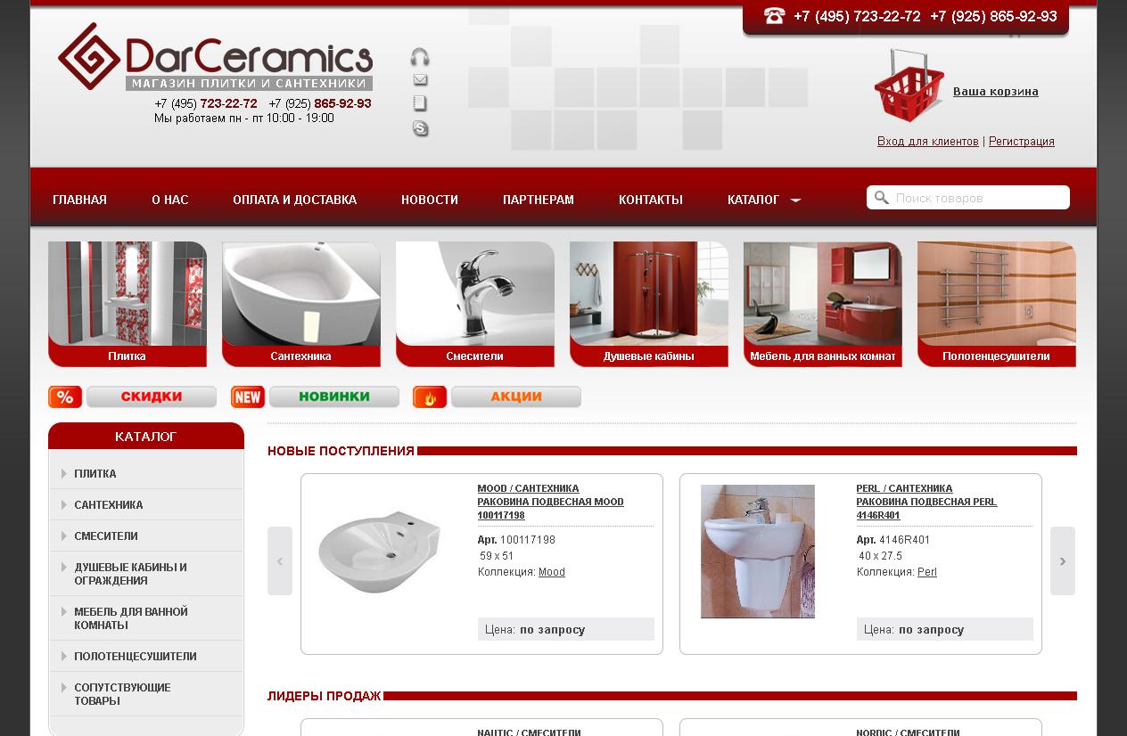 Проект: DarCeramics - магазин качественной сантехники и керамической плитки