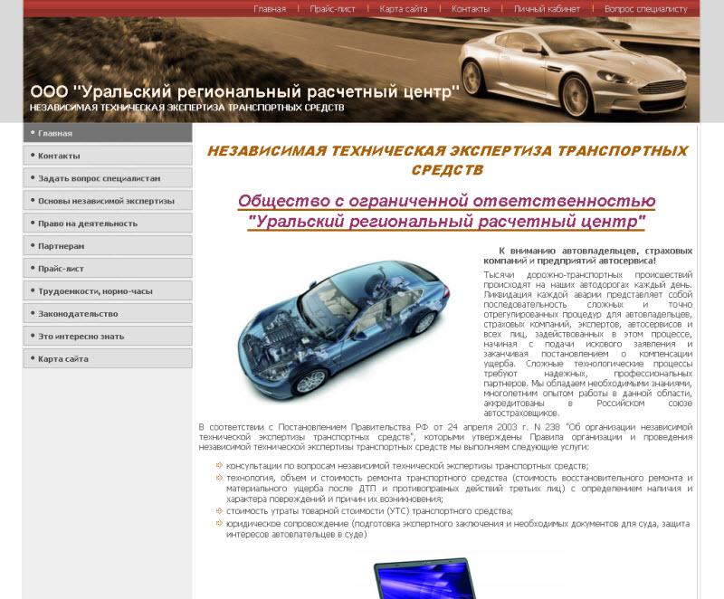 Проект: ООО ''Уральский региональный расчетный центр''