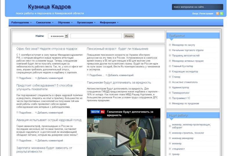 Проект: Кадры Кузбасса