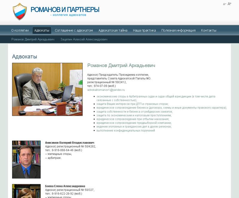 Проект: ''Романов и Партнеры'' - коллегия адвокатов
