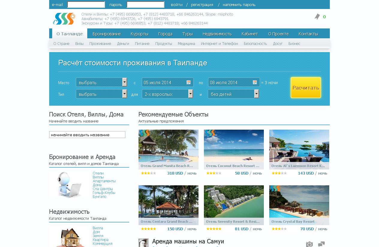 Проект: Путеводитель по Таиланду - Sky-Sea-Sun_RU