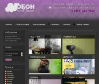 Проект: Артдизайнобои.рф