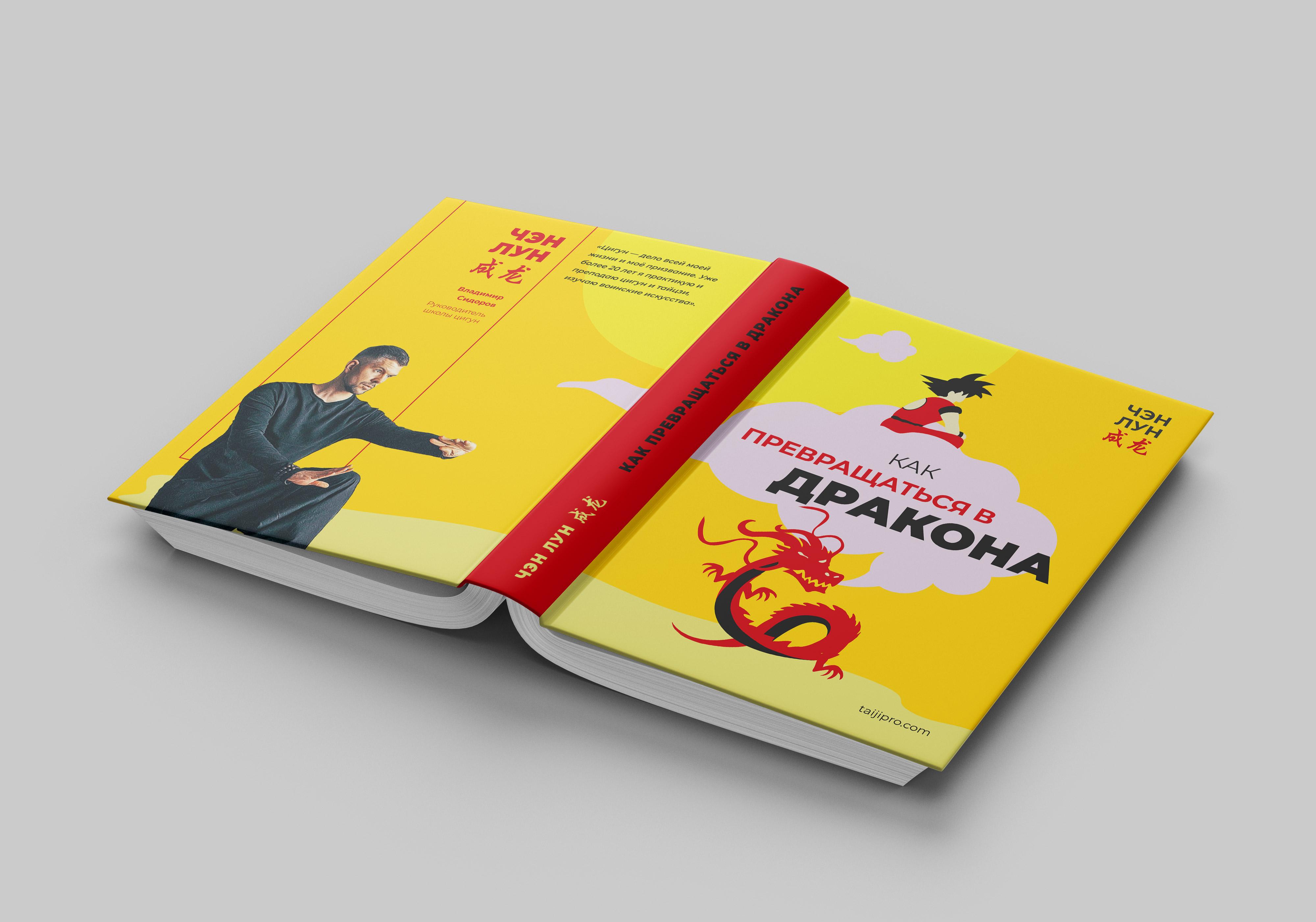 Обложка для книги фото f_3985f4788089ef41.jpg