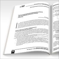 Журнал «Бухгалтерский учёт в кредитных организациях»
