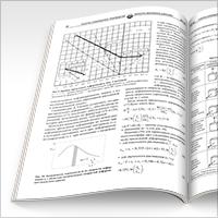 Журнал «Кузнечно-штамповочное производство. Обработка материалов давлением»