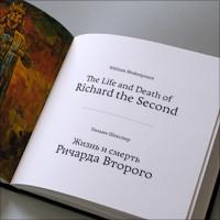 КНИГА — Шекспир. «Ричард II». Двуязычное подарочное издание