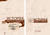 Обложка (История науки и техники)