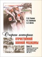 Обложка книги (Очерки истории...)