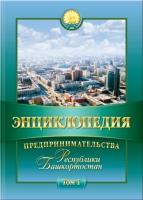 Обложка книги (Энциклопедия...)