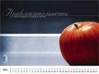 Перекидной календарь ИСК 2007 (7)