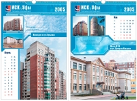 Перекидной календарь ИСК 2005
