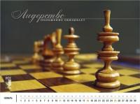 Перекидной календарь ИСК 2007 (11)