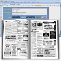 Система автоверстки рекламной газеты
