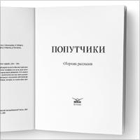 КНИГА для компании УАЗ — сборник рассказов «Попутчики»